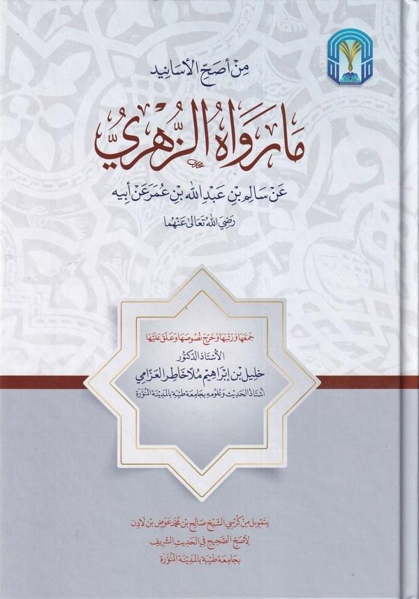 Min esahhil esanid ma revahüz Zühri an Salim b. Abdillah b. Ömer-مارواه الزهري عن سالم بن عبد الله بن عمر