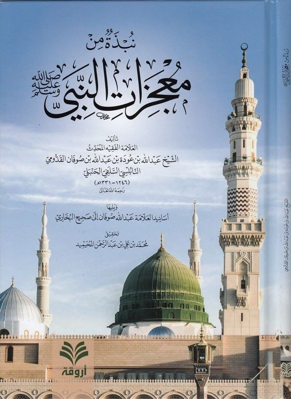 Nübze min mucizatin Nebi (s.a.v.)-نبذة من معجزات النبي صلى الله عليه وسلم