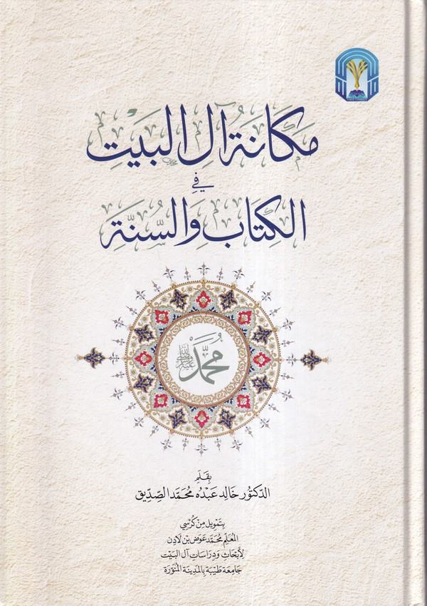 Mekanetu alil Beyt fil Kitab ves sünne-مكانة ال البيت في الكتاب والسنة