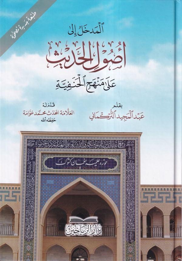 El Medhal ila Usulil Hadis Ala Menhecil Hanefiyye (3. -Son- Baskı)-المدخل إلى أصول الحديث على منهج الحنفية