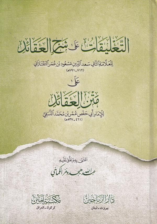 Et Talikat ala Şerhil Akaid-التعليقات على شرح العقائد على متن العقائد