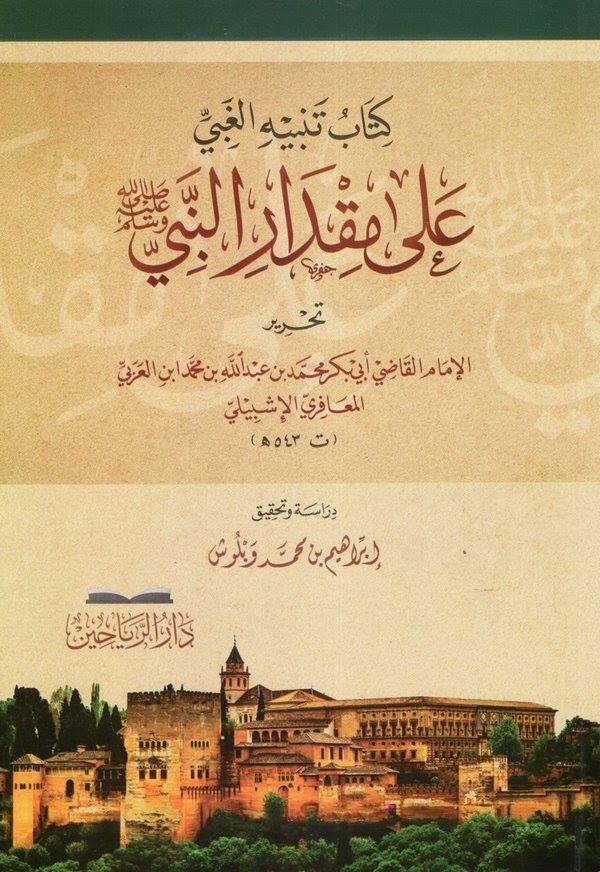 Kitabu Tenbihil Gabiy ala Mikdarin Nebi Sallallahu aleyhi ve Sellem-كتاب تنبيه الغبي على مقدار النبي صلى الله عليه وسلم
