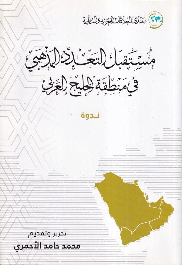 -مستقبل التعدد المذهبي في منطقة الخليج العربي