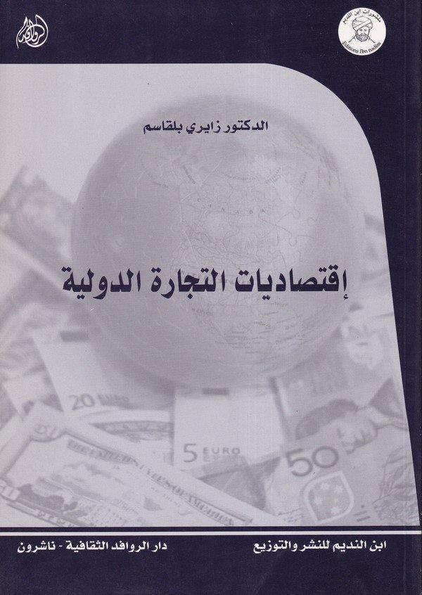 -اقتصاديات التجارة الدولية