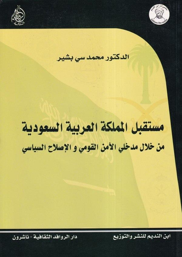 Mustakbelül Memleketil Arabiyyetis Suudiyye min Hilali Medhaley El Emnil Kavmi vel İslahis Siyasi-مستقبل المملكة العربية السعودي