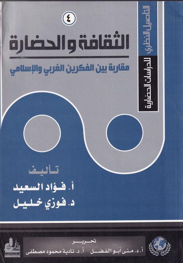 -الثقافة والحضارة مقارنة بين الفكرين الغربي والاسلامي