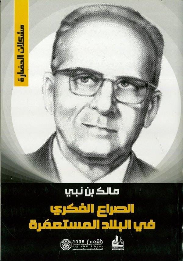 Es Sıraül Fikri fil Biladil Müstamere-الصراع الفكري في البلاد المستعمرة