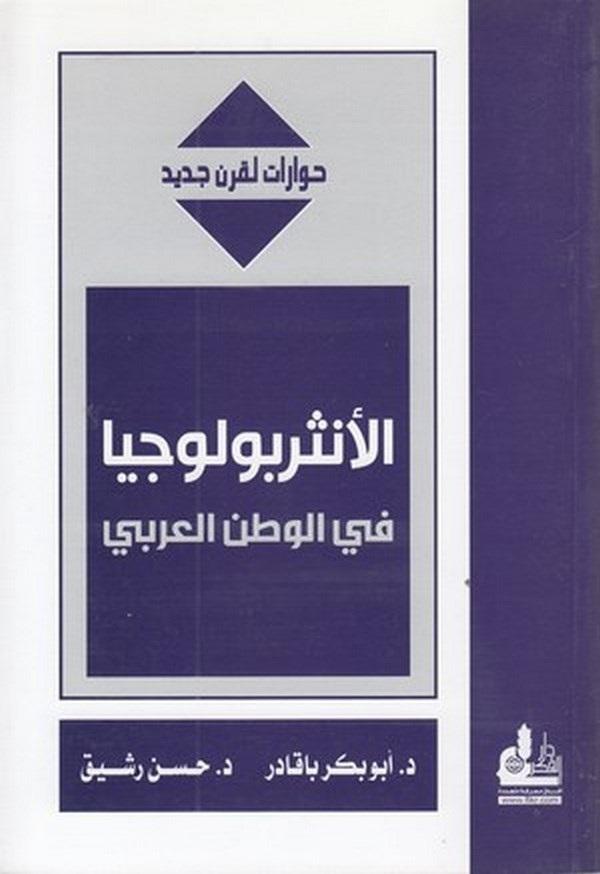 el Antrubuluciyya (Antropoloji) fil vatanil Arabi-الانثربولوجيا في الوطن العربي