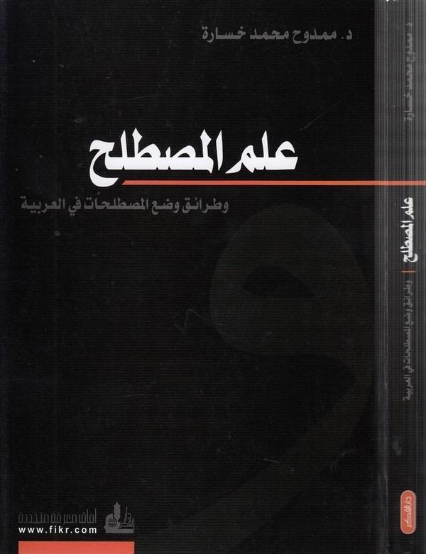 İlmül Mustalah ve Taraiku Vadil Mustalahat fil Arabiyye-علم المصطلح وطرائق وضع المصطلحات في العربية