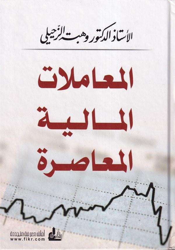 El Muamelatül Maliyyetil Muasıra-المعاملات المالية المعاصرة-المعاملات المالية المعاصرة