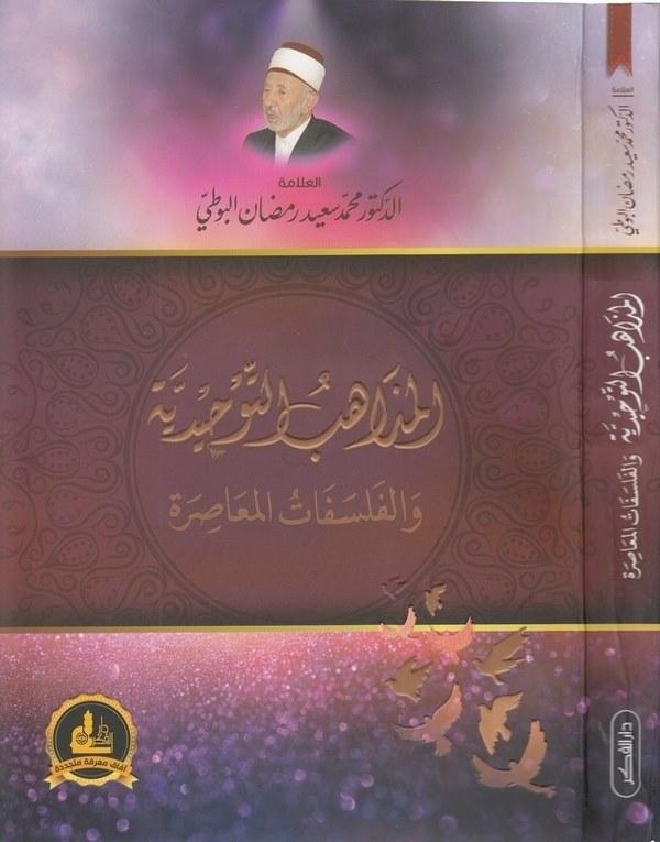 El Mezahibüt Tevhidiyye vel Felsefatül Muasıra-المذاهب التوحيدية والفلسفات المعاصرة