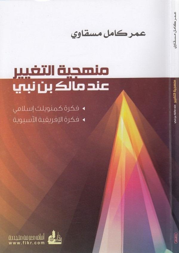 Menheciyyetüt Tagyir inde Malik b. Nebi-منهجية التغيير عند مالك بن نبي فكرة كمنويلث إسلامي  فكرة الإفريقية الآسيوية