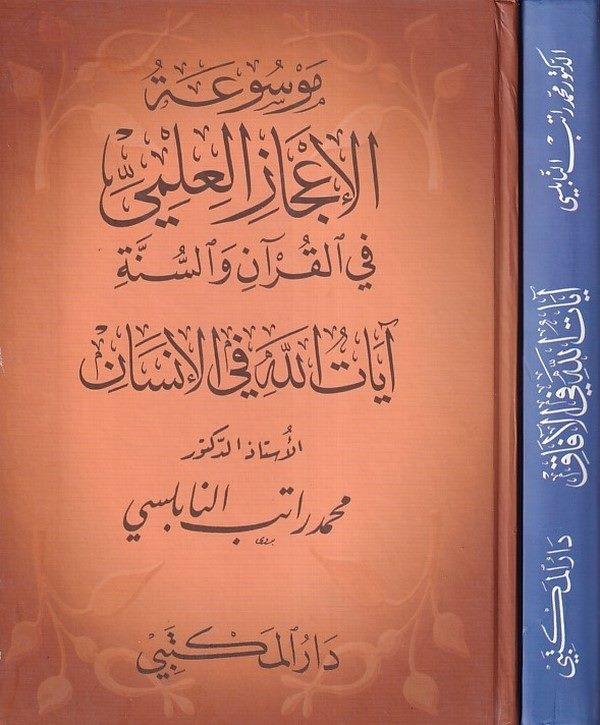 El İcazil İlmi fil Kuran ves Sünne-موسوعة الإعجاز العلمي في القرآن والسنة
