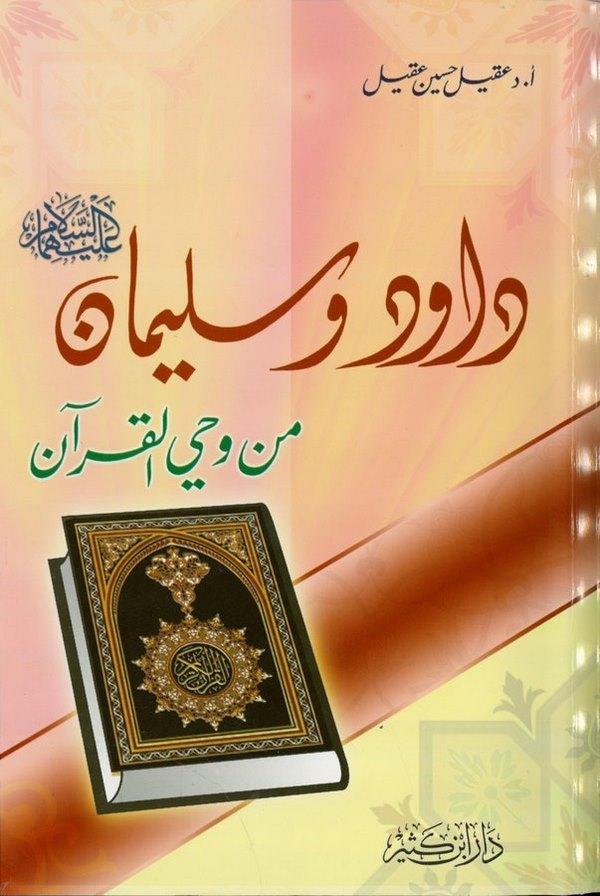 Davud ve Süleyman (A.S.) min Vahyil Kuran-داود وسليمان عليهما السلام من وحي القرآن