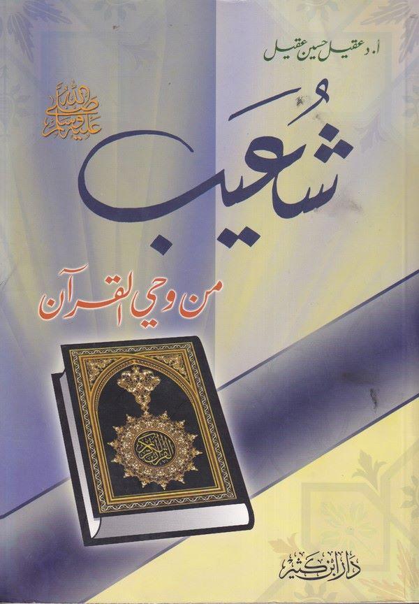 şuaib (A.S.) min Vahyil Kuran-شعيب (عليه السلام) من وحي القرآن