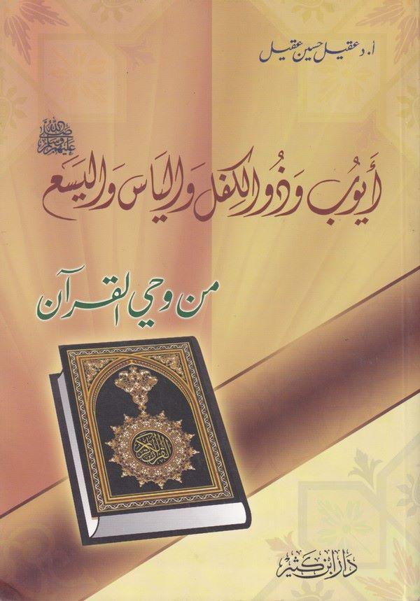-أيوب وذو الكفل والياس واليسع من وحي القرآن