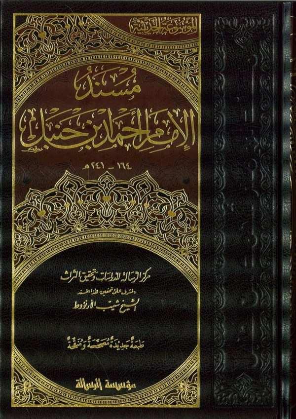 Müsnedül İmam Ahmed-مسند الإمام أحمد بن حنبل