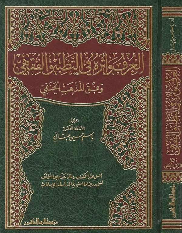 El Örf ve Eseruhu-العرف وأثره في التطبيق الفقهي وفق المذهب الحنفي