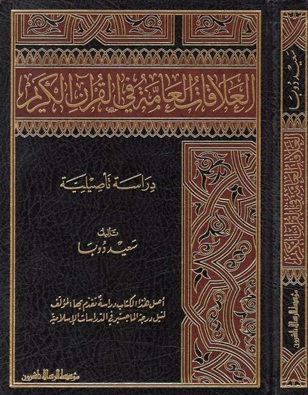 el Alakatül amme fil Kuranil Kerim dirase tesiliyye-العلاقات العامة في القرآن الكريم دراسة تأصيلية