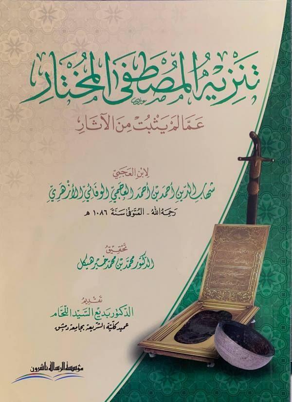 Tenzihül Mustafa amma lem yesbüt minel asar-تنزيه المصطفى المختار عما لم يثبت من الآثار