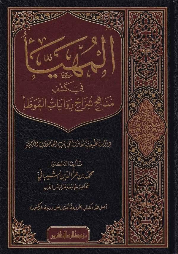 El Müheyye fi Keşfi Menahici Şürrahi Rivayatil Muvatta-المهيأ في كشف مناهج شراح روايات الموطأ