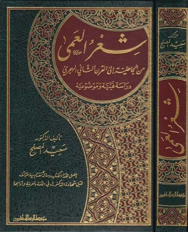 Şirul Amma minel Cahiliyye ilel Karnis Sani El Hicri Dirase Fenniyye ve Mevduiyye-شعر العمى من الجاهلية إلى القرن الثاني الهجري