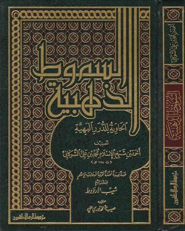 Es Sumutüz Zehebiyyetül Haviye lid Dürerir Behiyye-السموط الذهبية الحاوية للدرر البهية