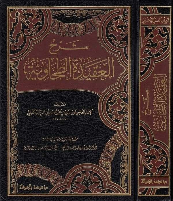 Şerhül Akidetit Tahaviyye-شرح العقيدة الطحاوية-شرح العقيدة الطحاوية