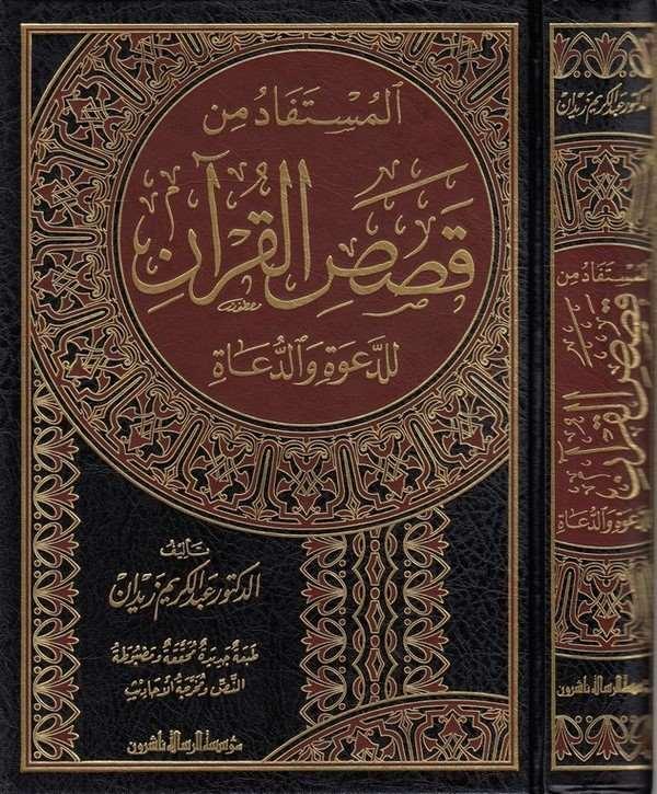 el Müstefad min kasasil Kuran lid dave ved duat-المستفاد من قصص القران للدعوة والدعاة