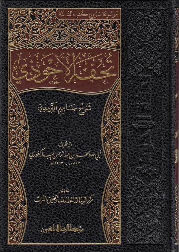 Tuhfetül Ahvezi bi Şerhi Camiit Tirmizi-تحفة الأحوذي شرح جامع الترمذي