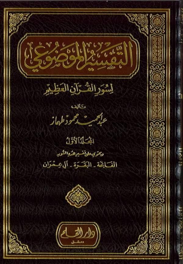 Et Tefsirul Mevz ui li Suveril Kuranil Kerim-التفسير الموضوعي لسور القرآن الكريم