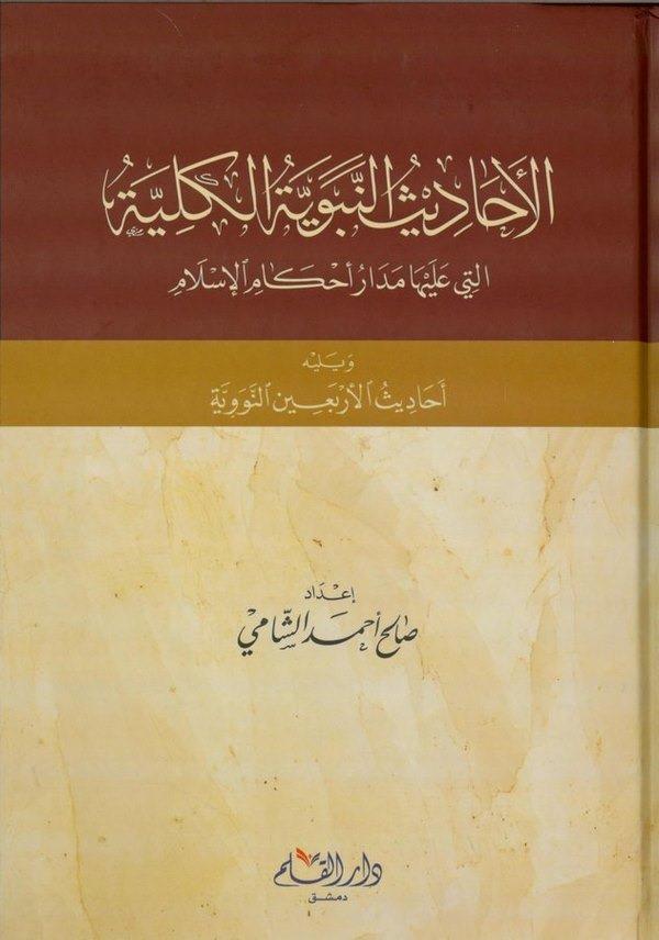 El Ehadisün Nebeviyyetülleti aleyha Medar Ahkamil İslamiyye ve Yelihi Ehadis El Erbain En Neveviyye-الأحاديث النبوية الكلية التي