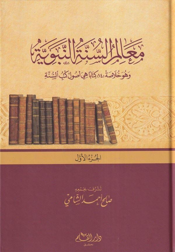 Mealimüs Sünnetün Nebeviyye-معالم السنة النبوية وهو خلاصة 14 كتابا هي أصول كتب السنة