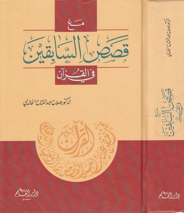 Maa Kasasis Sabıkin fil Kuran-مع قصص السابقين في القرآن دروس في الإيمان والدعوة والجهاد-مع قصص السابقين في القرآن دروس في الإيما