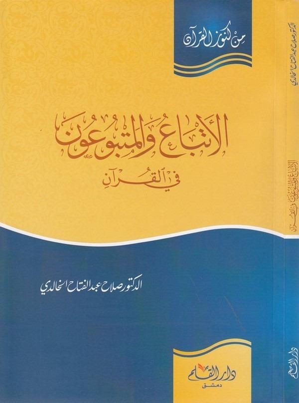 El Etba vel Metbuun fil Kuran-الأتباع والمتبوعون في القرآن