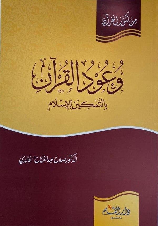 Vuudül Kuran bit Temkin lil İslam-وعود القرآن بالتمكين للأسلام