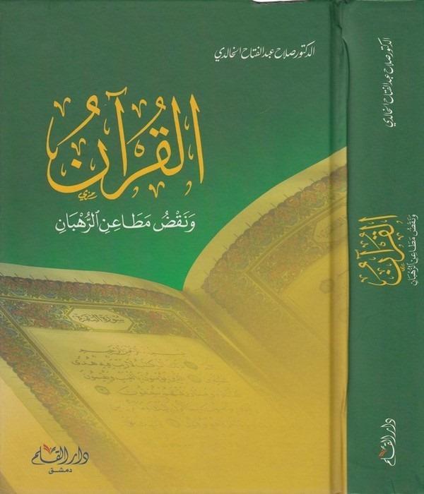 El Kuran ve Nakdü Metainir Ruhban-القرآن ونقض مطاعن الرهبان-القرآن ونقض مطاعن الرهبان