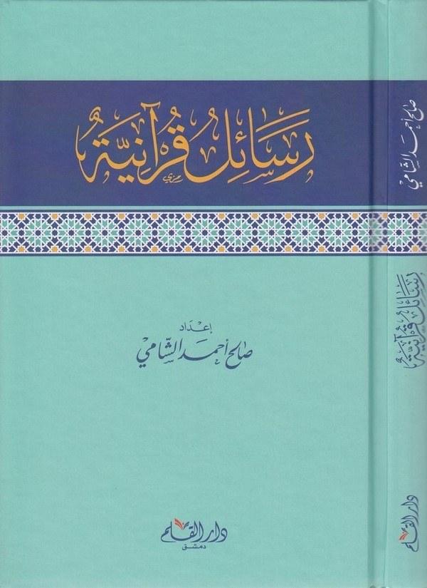 Resailül Kuraniyye-رسائل قرآنية