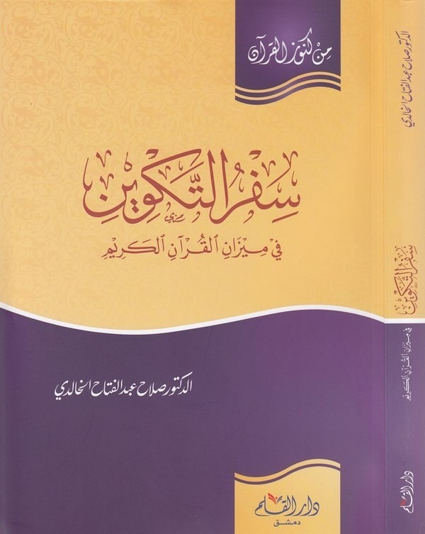 Sifrüt tekvin fi mizanil Kuranil Kerim-سفر التكوين في ميزان القرآن الكريم
