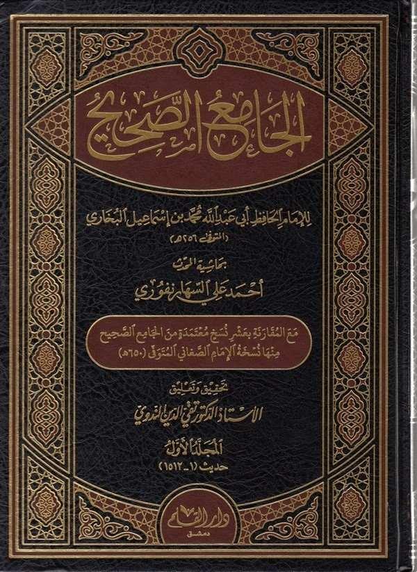 el Camiüs sahih-الجامع الصحيح