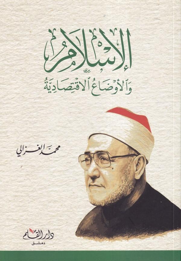 El İslam vel Evdaül İktisadiyye-الإسلام والأوضاع الإقتصادية