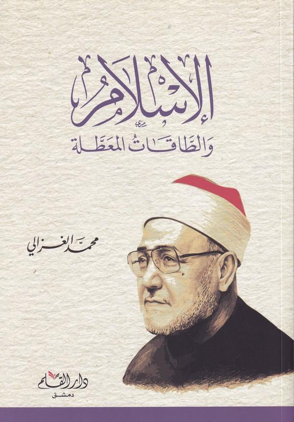 El İslam vet Takatül Muattale-الإسلام والطاقات المعطلة