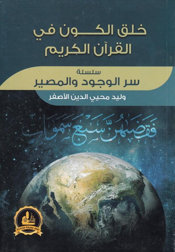 Halkul Kevni fil Kuranil Kerim (Silsiletü Sirrül Vücud vel Mesir)-خلق الكون في القرآن الكريم سلسلة سر الوجود والمصير