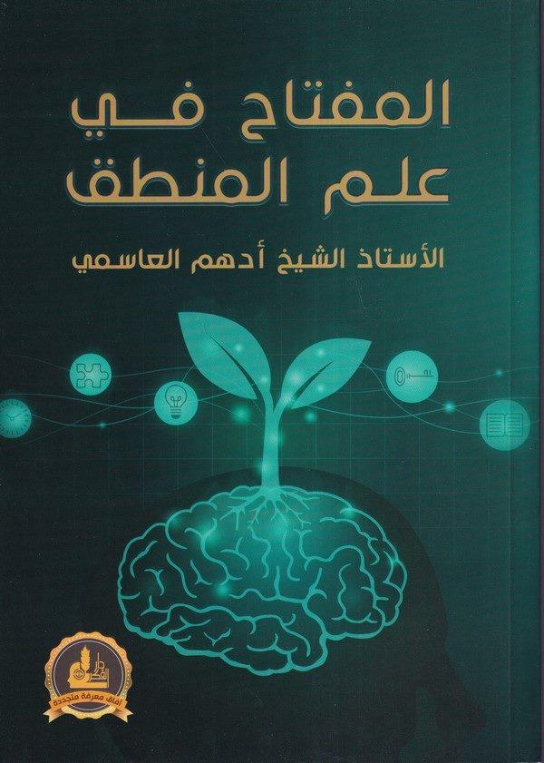 El Miftah Fi İlmil Mantık-المفتاح في علم المنطق