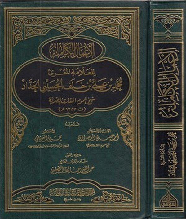 El Amalül Kamile lil Allametil Mukri Muhammed Bin Ali Bin Halef El Hüseyni El Haddad-الأعمال الكاملة للعلامة المقرئ محمد بن علي