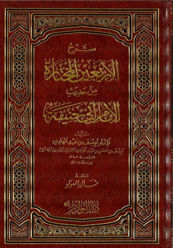 Şerhül Erbainel Muhtare min Hadisil İmam Ebi Hanife-شرح الأربعين المختارة من حديث