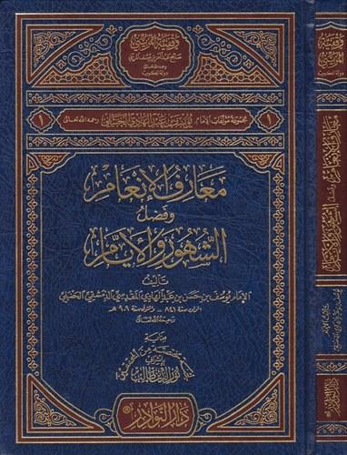 Meariful İnam ve Fadlüş Şühuri vel Eyyam-معارف الإنعام وفضل الشهور والأيام