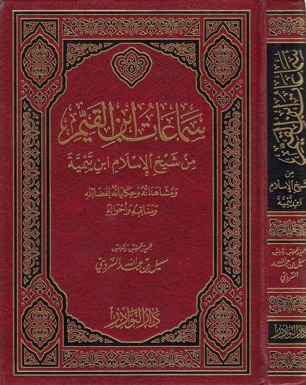 Semaatu İbnil Kayyim min Şeyhilislam İbn Teymiyye-سماعات ابن القيم من شيخ الإسلام ابن تيمية