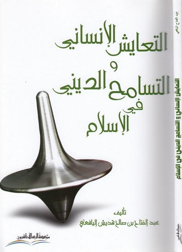 Et Teyuşul İnsani vet Tesamuhud Dini fil İslam-التعايش الإنساني والتسامح الديني في الإسلام