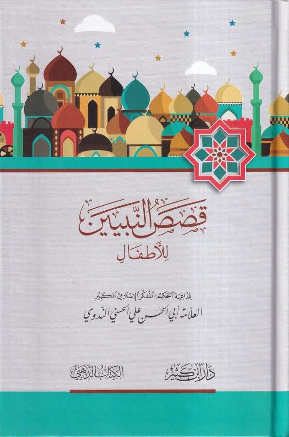Kısasün Nebiyyin lil Etfal-قصص النبيين للأطفال